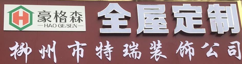 柳州市特瑞装饰有限公司