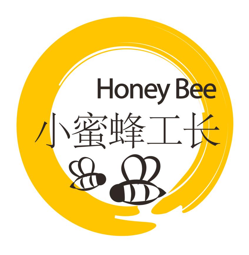 小蜜蜂工长
