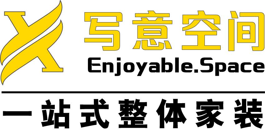 清远市写意空间装饰设计有限公司