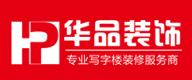 广州市华品装饰设计有限公司