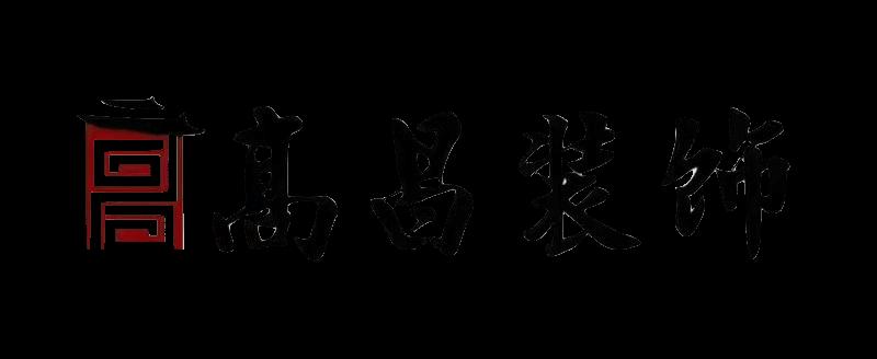 安徽高昌装饰设计工程有限公司