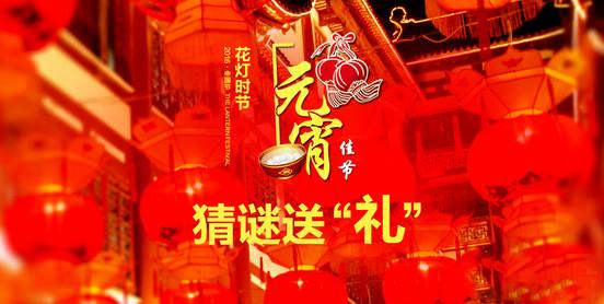 元宵节嗨翻天,点花灯,猜谜语,赢大奖!