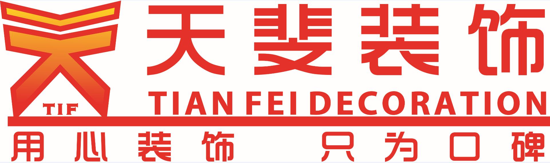 广东天斐装饰设计工程有限公司