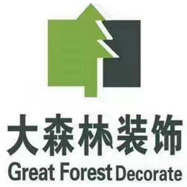 濮阳市大森林装饰工程有限公司