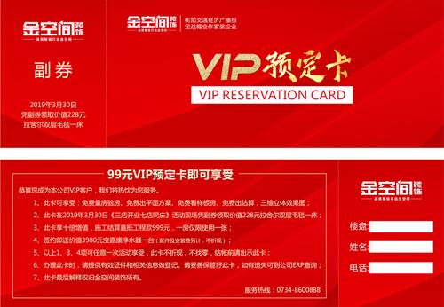 99元VIP工程抵用卷