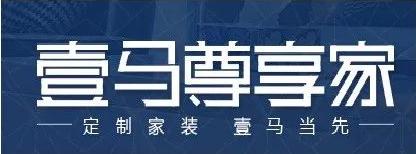 湖南壹马装饰设计工程有限公司