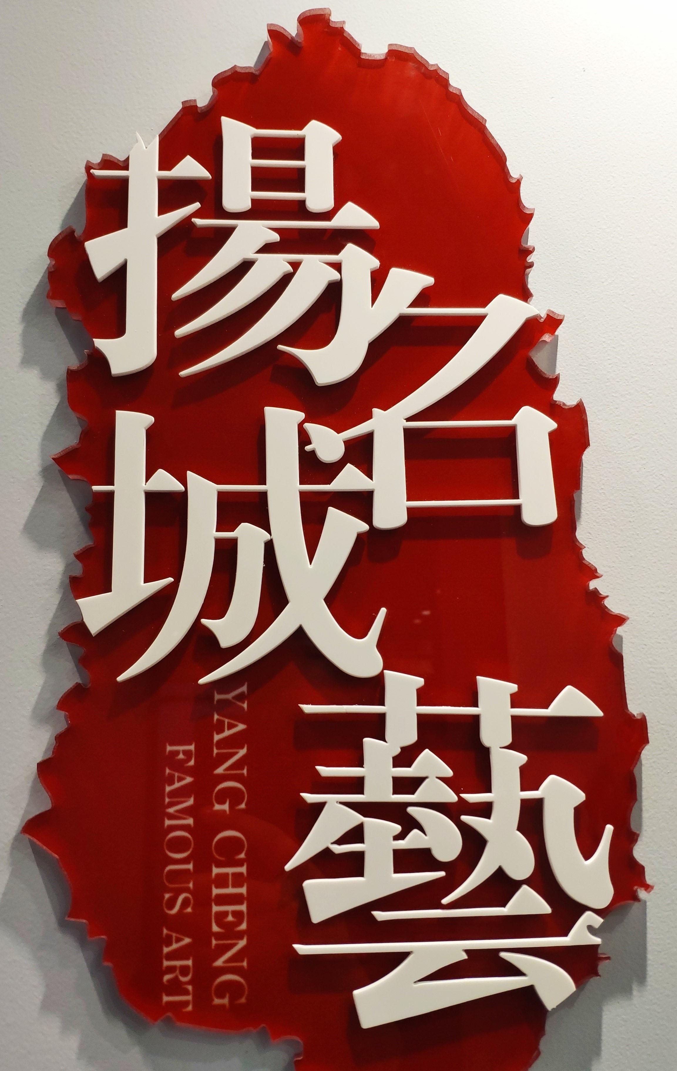 扬州扬城名艺装饰工程有限公司