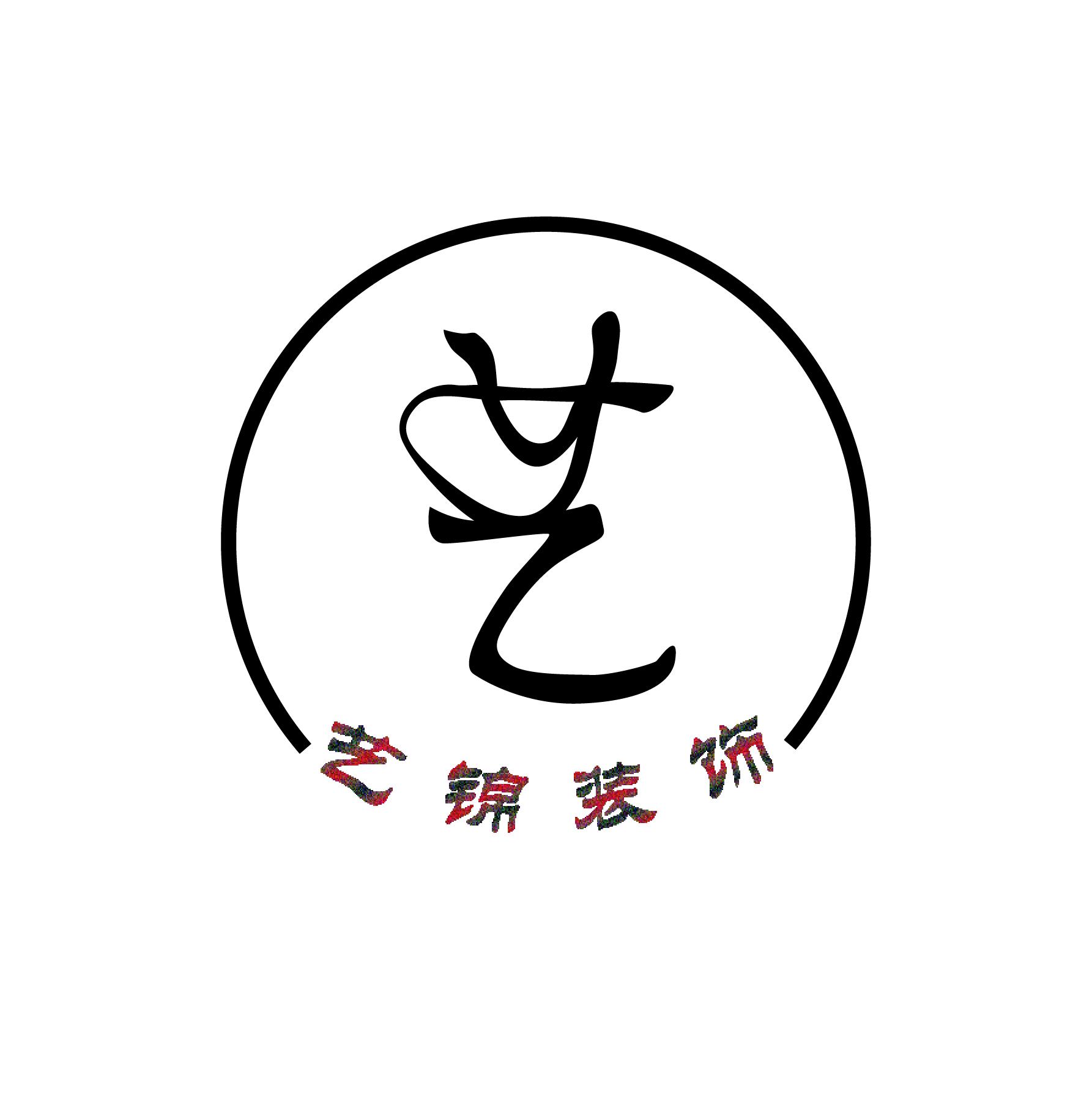 扬州市艺锦装饰工程有限公司