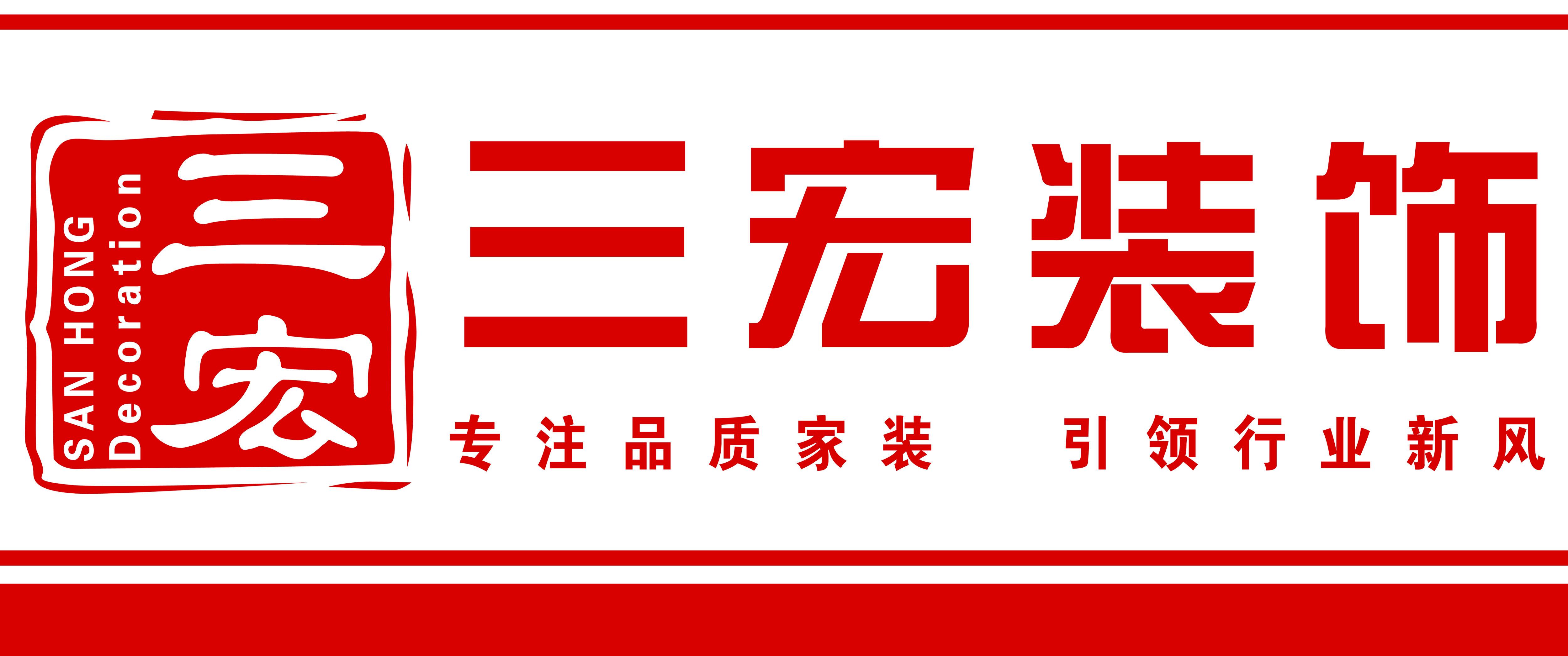 长沙三宏装饰设计工程有限公司