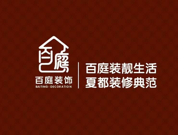 青海百庭装饰工程有限公司