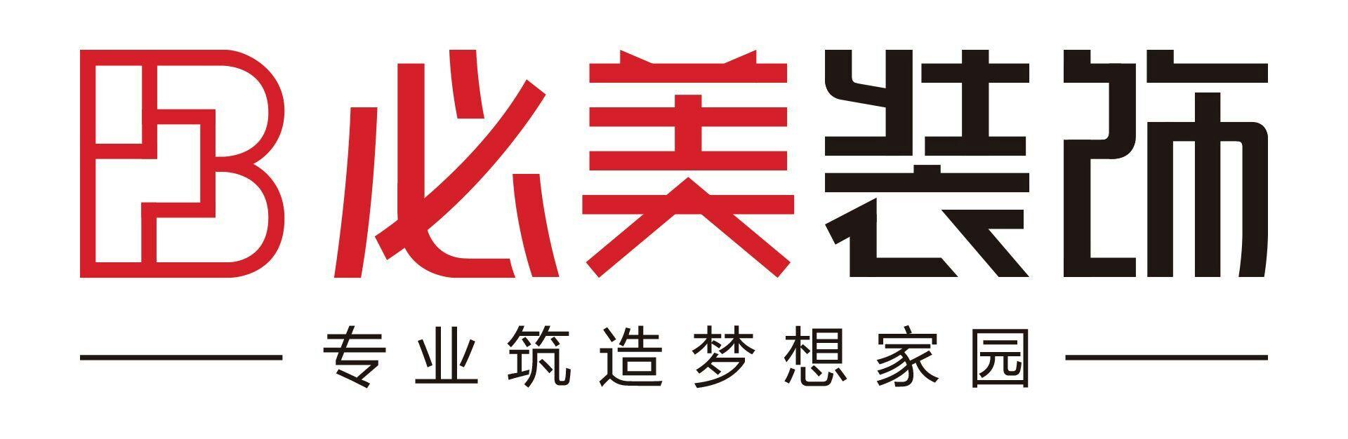 湖南必美装饰设计工程有限公司