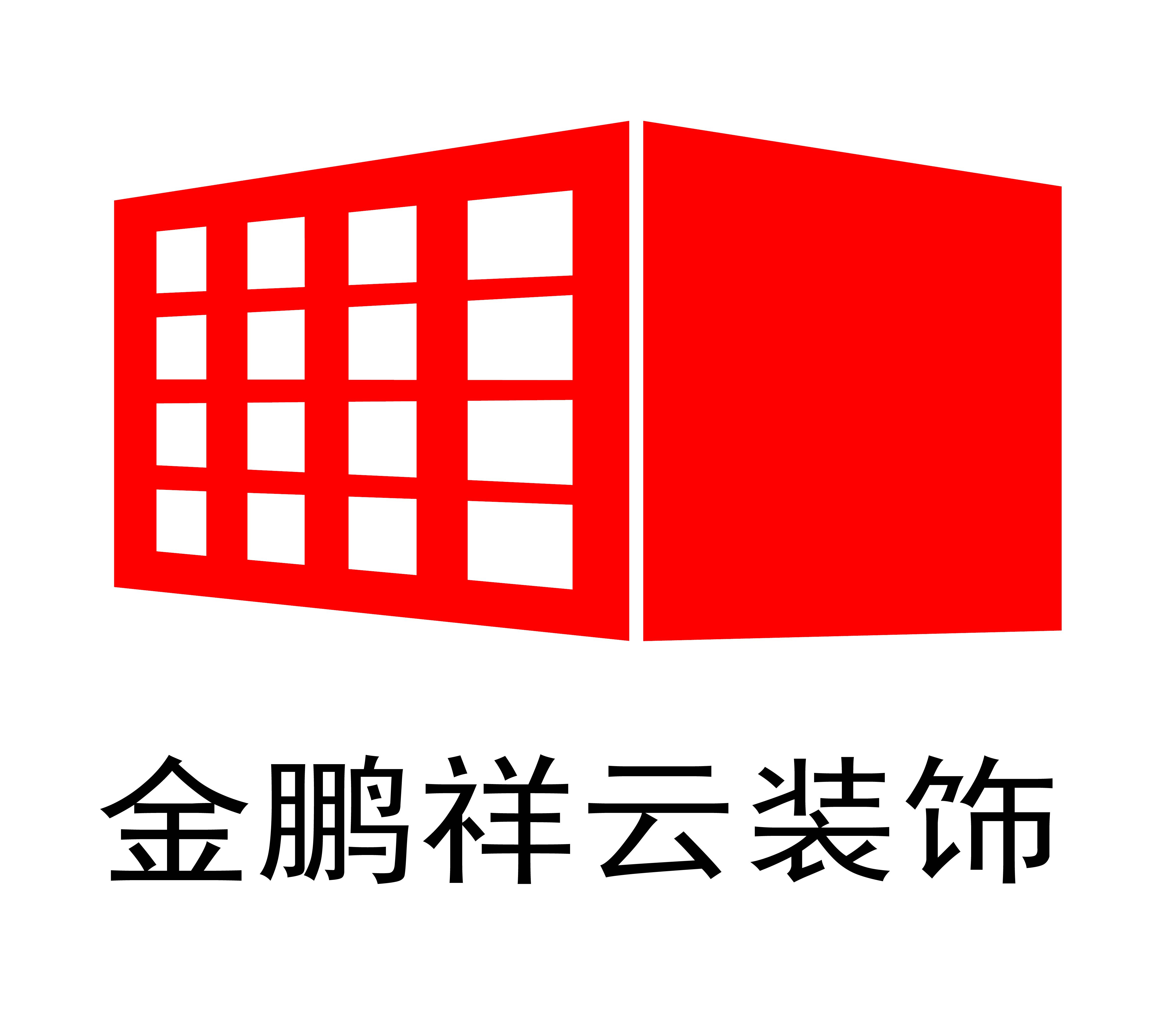 北京金鹏祥云建筑工程有限公司