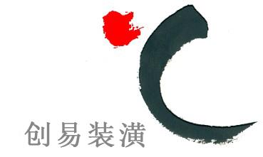 上海创易建筑装潢工程有限公司