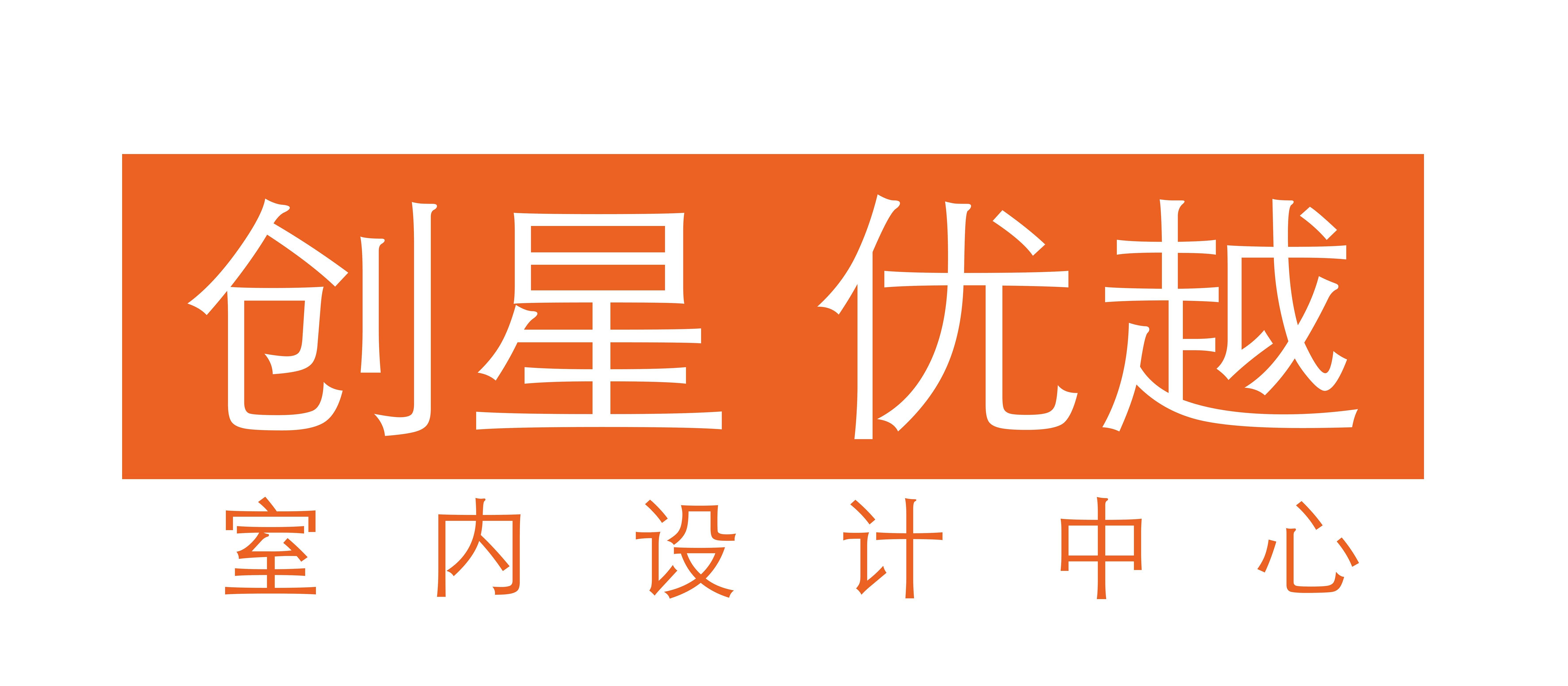 连云港市创星建筑装饰工程有限公司