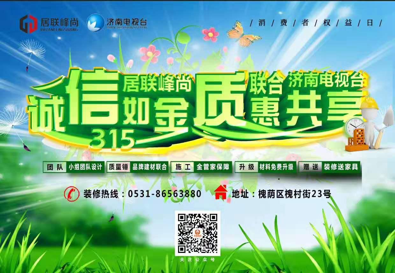 济南居联峰尚装饰联合济南电视台推出3·15诚信如金·质惠共享活动