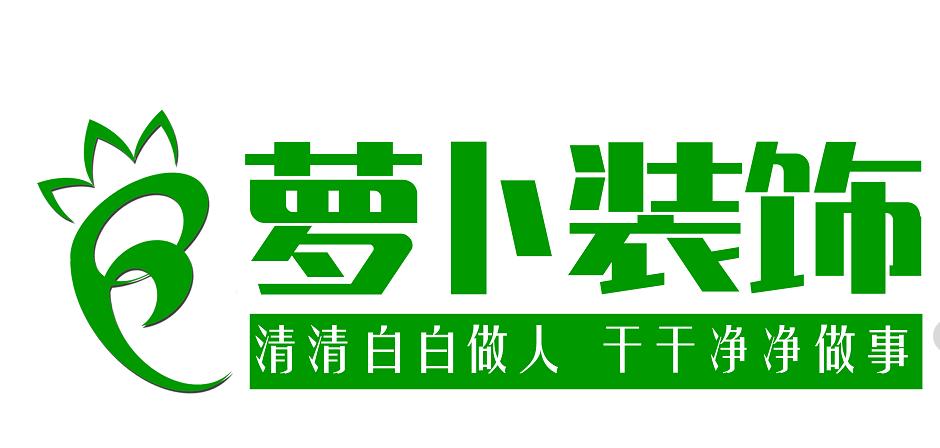 贵州萝卜装饰工程有限责任公司
