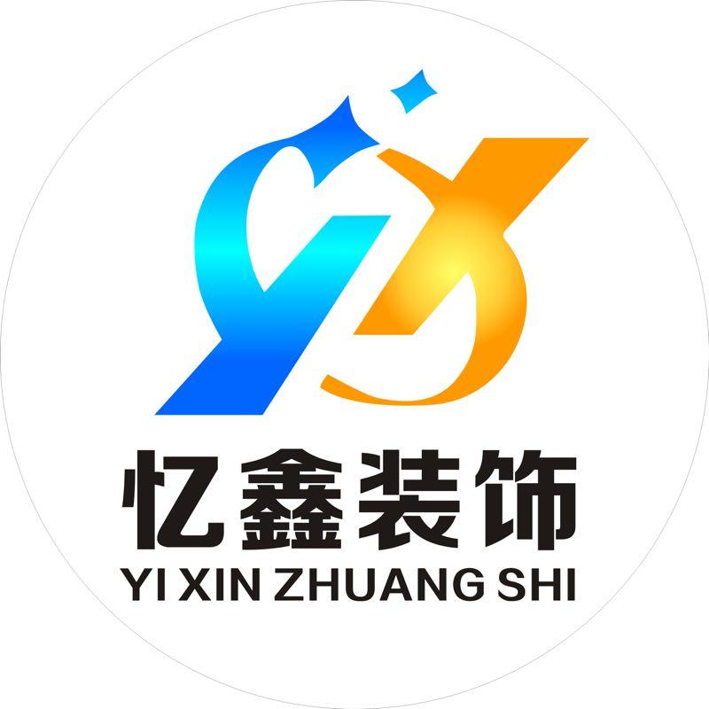 桐乡忆鑫装饰有限公司