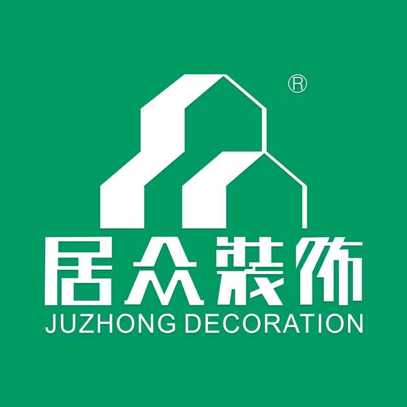 深圳市居众装饰设计工程有限公司湖南分公司