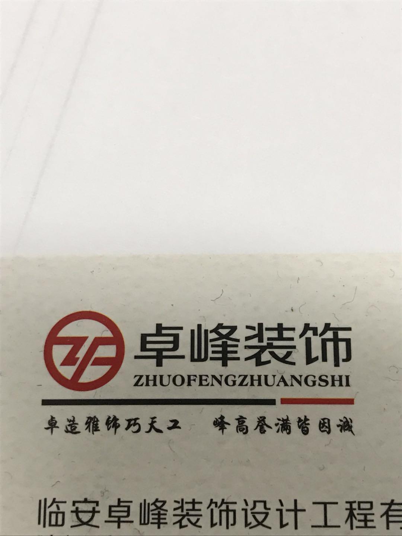 杭州卓峰设计装饰工程有限公司