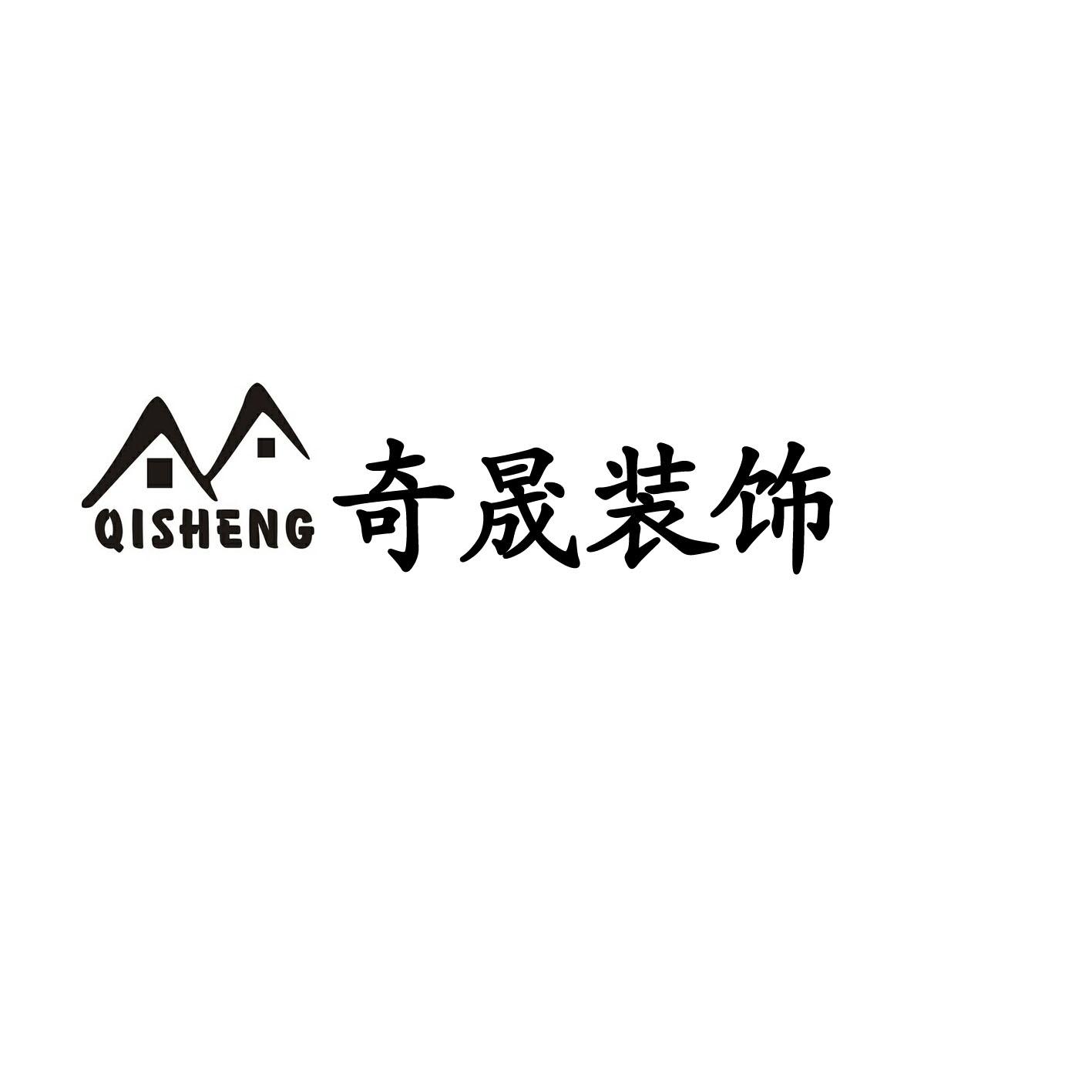 广东顺德奇晟装饰工程有限公司