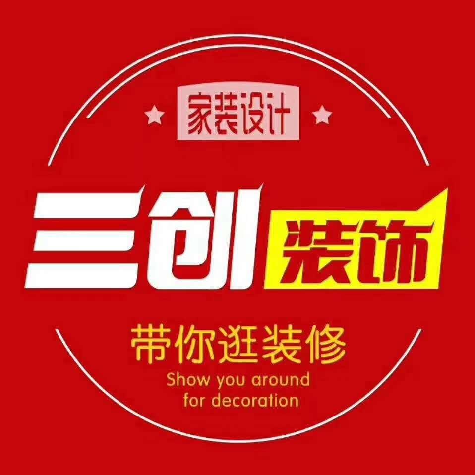 唐山三创装饰设计有限公司