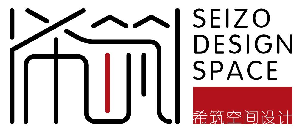 希筑空间设计(上海)有限公司