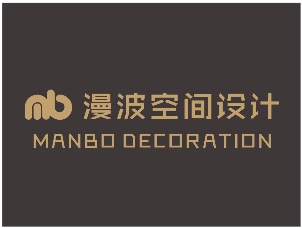 上海漫波建筑装饰设计有限公司