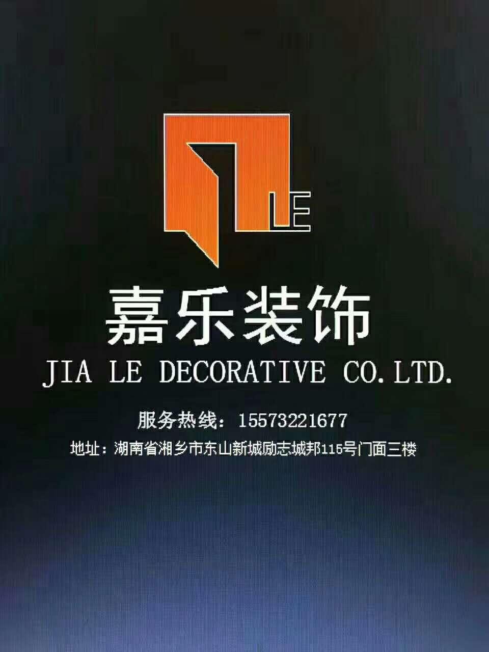 湘乡市嘉乐装饰设计工程有限公司