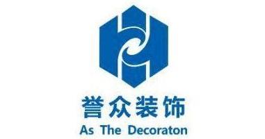 誉众装饰设计工程有限公司