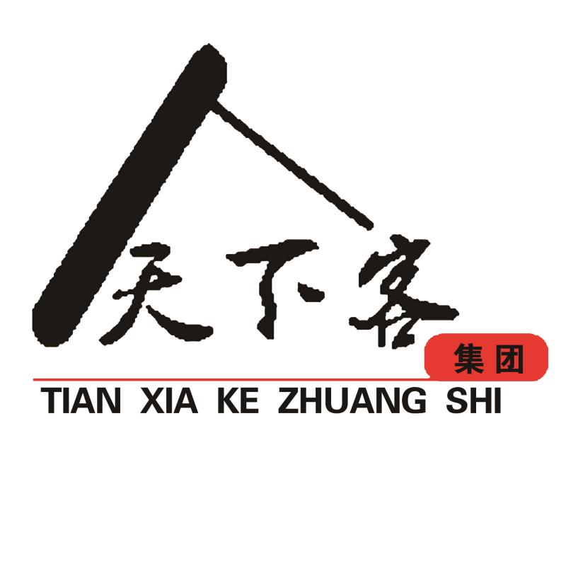 贵州天下客装饰工程有限公司