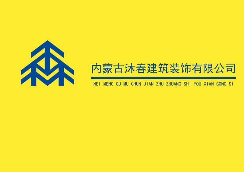 内蒙古沐春建筑装饰有限公司