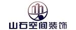 贵州山石空间装饰工程有限公司