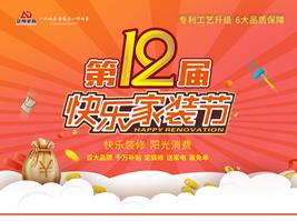 4月21日安得第12届快乐家装节, 百大品牌 千万补贴!享快乐家装 阳光消费!