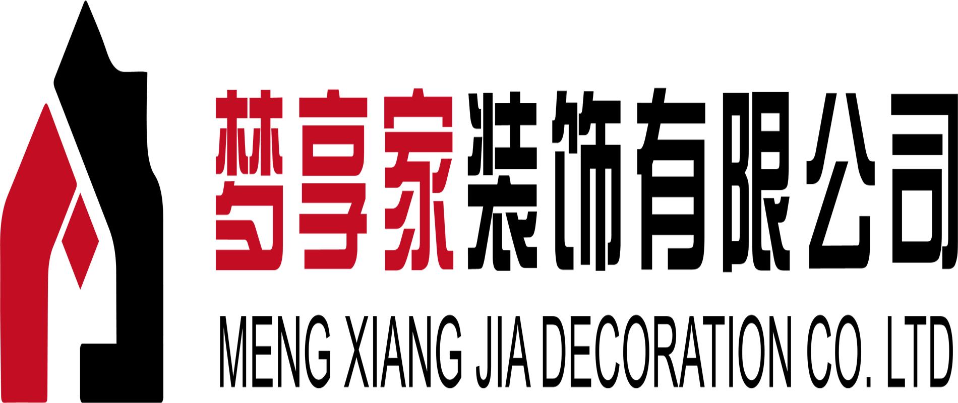 沧州梦享家装饰装修工程有限公司