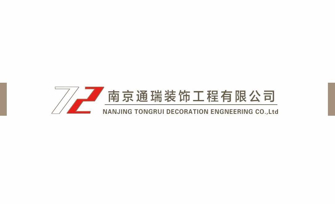 南京通瑞装饰工程有限公司