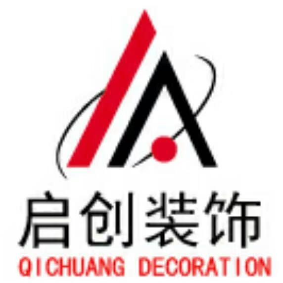 中山市【启创装饰】设计有限公司