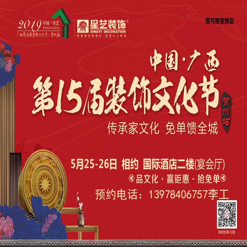 2019中国·广西星艺装饰家装文化节活动(贺州站)