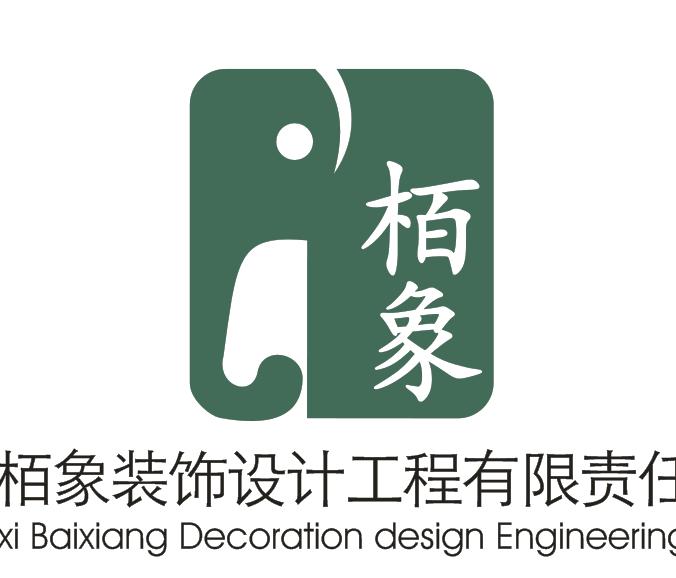 广西栢象装饰设计工程有限责任公司