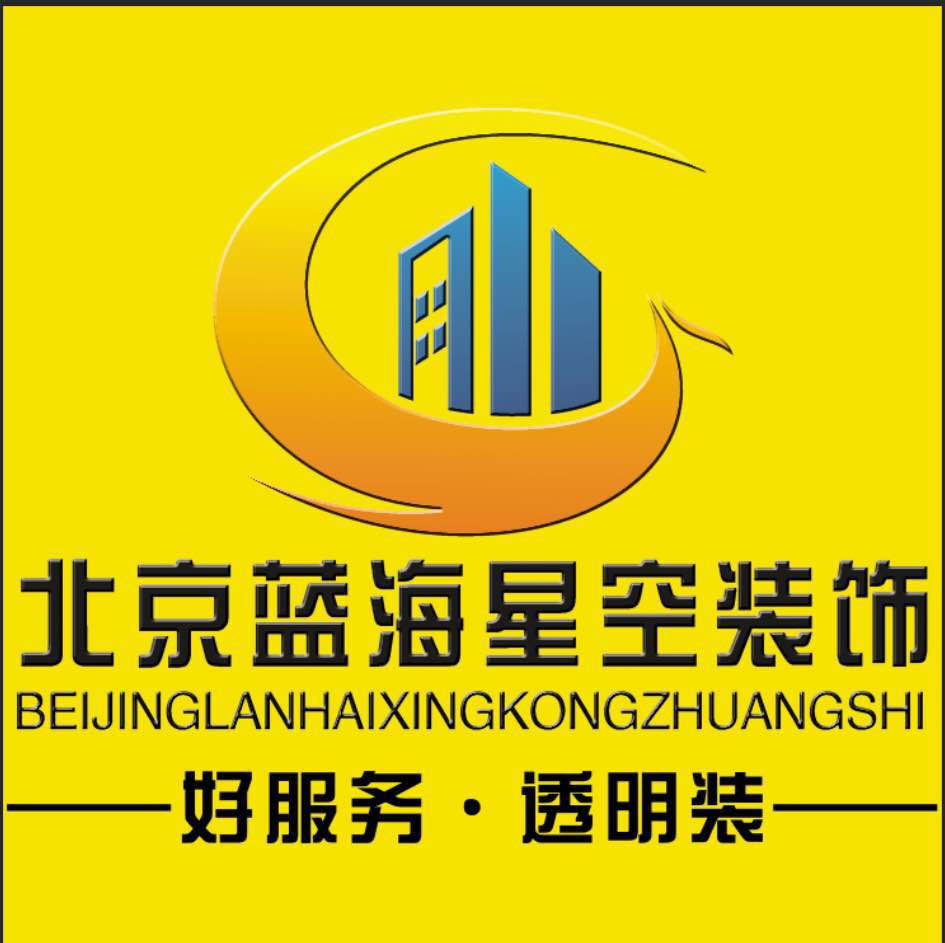 北京蓝海星空装饰公司
