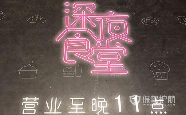 """北京西城""""深夜食堂"""",店内装修古色古香"""