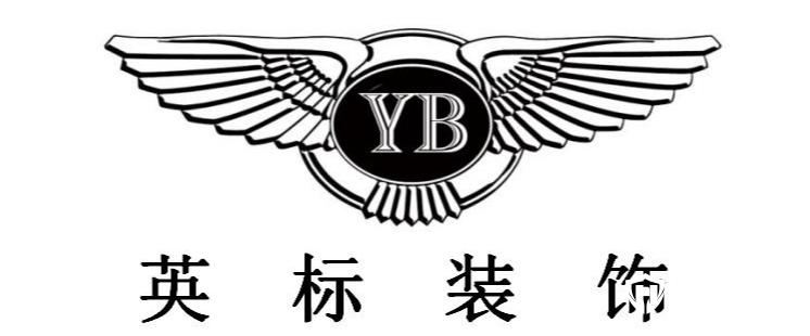 江苏英标装饰工程有限公司