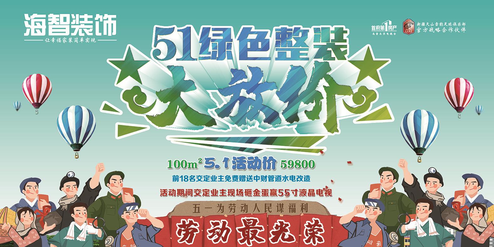 昌吉海智装饰,51大放价,100平米59800元