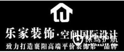 襄阳市乐家装饰工程有限公司