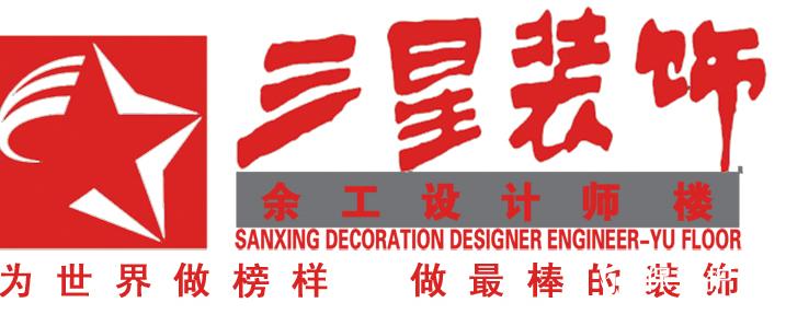 广西钦州市余工三星装饰设计工程有限公司
