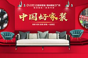 亿佰伴家装集团《中国好家装》样板工程PK大赛