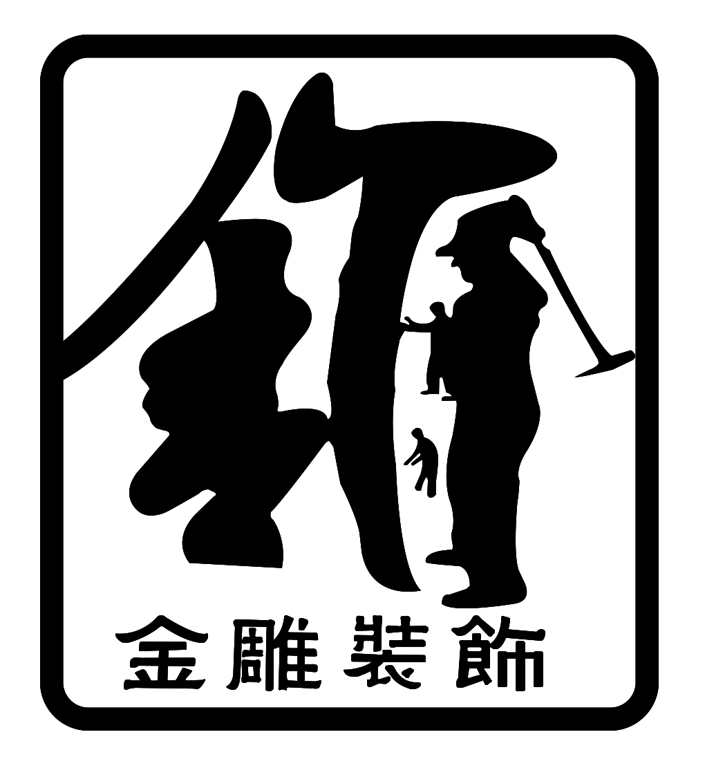 广西金雕装饰设计工程有限公司
