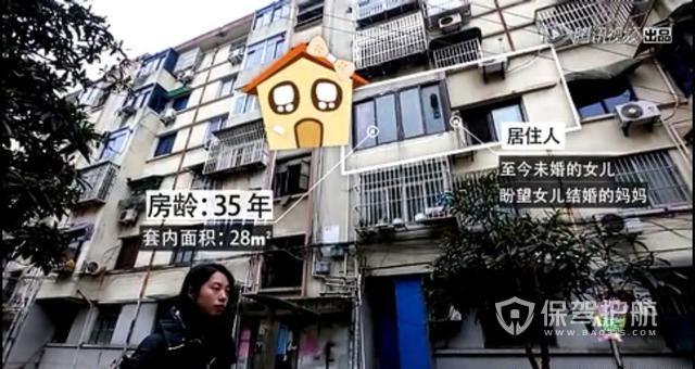 35岁剩女与母亲蜗居28平超小户型,父亲只能在外租房!设计师逆改为4居!