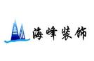 内蒙古峰海装饰工程有限公司
