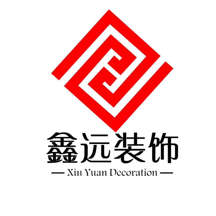 濮阳市鑫远装饰工程有限公司