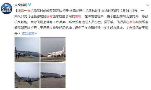 缅甸客机着陆失败,飞行员盘旋耗油避免了起火爆炸